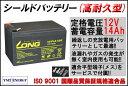 LONG 【耐久性1.5倍】12V14Ah 高性能シールドバッテリー(WP14-12SE)(完全密封型鉛蓄電池)電動リールに!電動バイクに! 05P03Dec1...