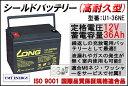 LONG 【送料無料】【耐久性1.5倍】12V36Ah 高性能シールドバッテリー(U1-36NE)(完全密封型鉛蓄電池) セニアカーに!