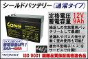LONG 【標準タイプ 期待寿命3〜5年】12V9Ah シールドバッテリー(WP1236W)(完全密封型鉛蓄電池) UPSに!12V電源…