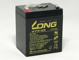 LONG 【耐久性1.5倍 期待寿命3〜5年】12V5Ah 高性能 シールドバッテリー WP5-12E 高サイクル 完全密封型鉛蓄電池 UPS 電動リール DC12V電源 などに 便利な平型メス端子付き