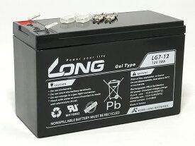 LONG 【耐久性2倍・期待寿命7〜10年】12V7Ah 密閉型ゲルバッテリー(LG7-12)高サイクル・長寿命 (完全密封型鉛蓄電池) あらゆる電源用途に!電動リールに!電動バイクに!