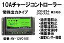 10A チャージコントローラー 常時出力タイプ 12V(120W)/24V(240W) システム両用 (NV-12V010E)チャージ・コントロー…
