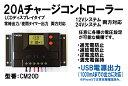 【USB電源付】12V(240W)/24V(480W)システム両用 20Aソーラーチャージコントローラー LCDディスプレイタイプ CM20D 独立型ソーラー発...