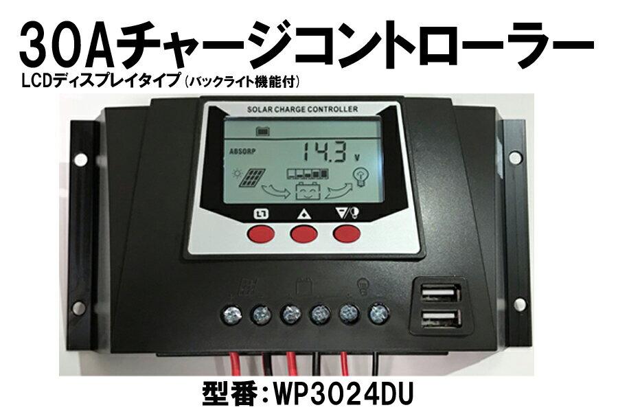 30Aソーラーチャージコントローラー 12V (360W) / 24V (720W) システム両用 LCDディスプレイタイプ WP3024DU (USB電源付、バックライト付)