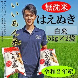 新米 無洗米 令和2年産 はえぬき いいあん米 白米 10キロ (5kg×2袋) 山形 庄内