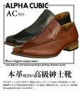 【キングサイズ】【AC901】【送料無料】ALPHACUBIC☆環境にやさしいECOなビジネスシューズ☆本革紐紳士靴日本製