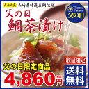 父の日 2018 ギフト 「父の日鯛茶漬けセット」【父の日限定商品】お茶漬け 送料無料