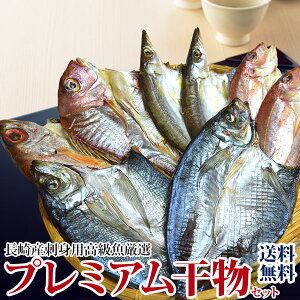 ギフト 「よか魚プレミアム干物セット・送料無料」絶品の珍しい高級魚をお値打ちに厳選!プレゼント お祝い 誕生日 干物 贈答用 アカムツ ノドグロ