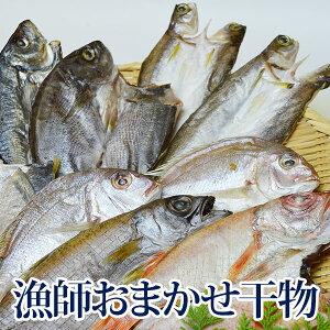 ギフト【送料無料】『漁師おまかせ干物セット』長崎産の刺身用鮮魚を天日干しで丁寧に仕上げた逸品をお届けします!どんな干物が入っているのかは買ってのお楽しみ♪♪ (RCP)