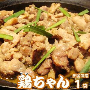 鶏ちゃん(ケーちゃん) みそ 1袋(250g入り)野菜と一緒にホットプレートでジュージュー焼くだけ!