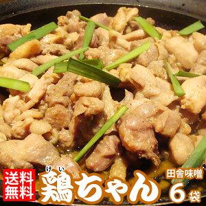 鶏ちゃん(ケーちゃん) みそ 6袋(1袋250g入り)『送料無料』 飛騨の郷土料理