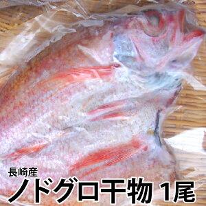 【コロナ応援・数量限定】九十九島漁師のノドグロ干物 1尾内食 お買い得 まとめ買い 自宅用 冷凍3ヶ月 よか魚丸得