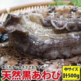 送料無料 天然黒あわび(アワビ) 計500g(130g〜190g前後)九州で水揚げされた新鮮なあわびをステーキで!プレゼント お祝い よか鮑