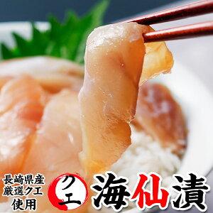 ギフト クエの海仙漬 1袋入 (1食分 70g)幻の高級魚が口でとろけます!ギフト プレゼント お祝い 誕生日クエ くえ 九絵 贈答用 刺身 海鮮丼 漬け丼