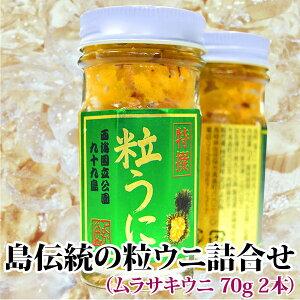 『食べれば納得絶品塩うに(ムラサキウニ)送料無料 ギフト 70g 2本セット』新うに入荷贈り物に!ウニ 瓶詰め