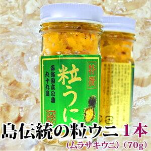 『食べれば納得絶品純粋塩うに(ムラサキウニ)1本 70g』ウニ 瓶詰め