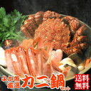 よか魚厳選カニ鍋セット!4人前毛ガニとズワイガニを一度に味わえる贅沢セット!!『送料無料』すり身・ちゃんぽん麺…