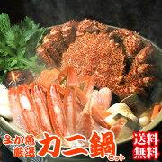 よか魚厳選カニ鍋