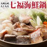 特製クエスープで味わう七種の具材の海鮮鍋