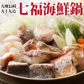 ギフト あす楽 送料無料絶品クエスープで味わう七福海鮮鍋セット!4〜5人前5種の地魚の旨みと幻のスープが絡み合う絶品海鮮鍋!7種の具材でボリューム満点 #元気いただきますプロジェクト (水産物)