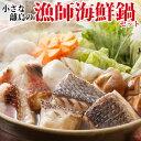 (鍋セット)小さな離島のよか魚の漁師地魚鍋セット!2〜3人前うまさが全くちがう海鮮鍋!すり身・長崎ちゃんぽん麺入り…