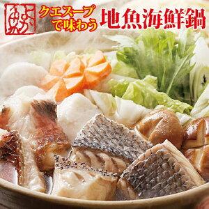 ギフト 幻のクエスープで味わう地魚海鮮鍋セット!3〜4人前うまさが全くちがう海鮮鍋!すり身・長崎ちゃんぽん麺入り!くえスープ・レシピ付!2セット以上ご購入で送料無料!長崎 鮮魚