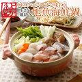 【お歳暮】お鍋にいれるだけで簡単に作れる海鮮鍋セットのおすすめは?