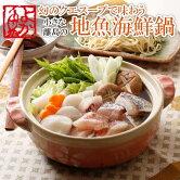 クエスープで味わう地魚海鮮鍋