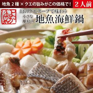 【2セット購入で送料無料】クエスープで味わう地魚海鮮鍋(小)2人前うまさが全くちがう海鮮鍋!長崎の旬の地魚2種に、すり身、長崎ちゃんぽん麺入り!くえスープ・レシピ付! 鍋セット 鍋