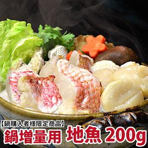 増量用 長崎産地魚 200g