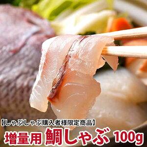 【しゃぶしゃぶ商品 購入様限定】真鯛しゃぶ 100g