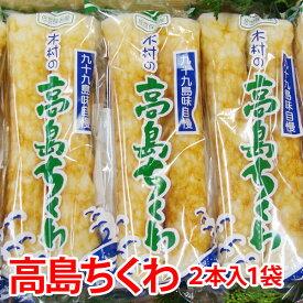 手焼きちくわ 2本入り1袋魚の味をギュッと凝縮!長崎高島のちくわは一味ちがいます!