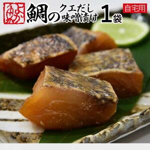 自宅用 中食 鯛のクエだし味噌漬け1袋(100g) グルメ くえ 九絵
