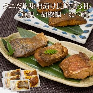クエだし味噌漬け長崎鯛3種詰合せ(真鯛・胡椒鯛・なべ鯛)お祝い お取り寄せグルメ ギフト 贈り物 景品