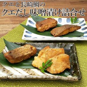 クエと長崎鯛のクエだし味噌漬け詰合せ(クエ・真鯛・胡椒鯛・なべ鯛)お中元 御中元 お祝い お取り寄せグルメ ギフト 贈り物 景品