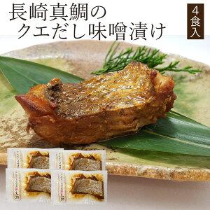 長崎真鯛のクエだし味噌漬け 計4食入お中元 御中元 お祝い お取り寄せグルメ ギフト 贈り物 景品