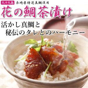 九十九島鯛茶漬け『花の鯛茶漬け』2食入り(マダイ)(真鯛)1
