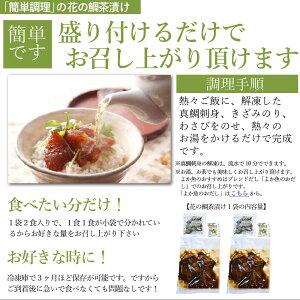 九十九島鯛茶漬け『花の鯛茶漬け』2食入り(マダイ)(真鯛)6
