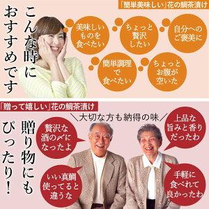 九十九島鯛茶漬け『花の鯛茶漬け』2食入り(マダイ)(真鯛)5