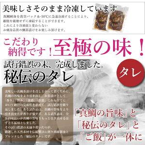 九十九島鯛茶漬け『花の鯛茶漬け』2食入り(マダイ)(真鯛)11