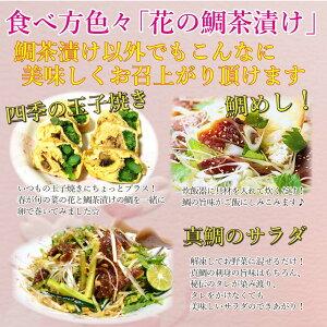 九十九島鯛茶漬け『花の鯛茶漬け』2食入り(マダイ)(真鯛)17