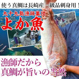 長崎よか魚花の鯛茶漬け鯛茶漬け活かし真鯛6
