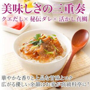 長崎よか魚花の鯛茶漬け鯛茶漬け活かし真鯛5