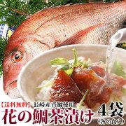 長崎よか魚花の鯛茶漬け鯛茶漬け活かし真鯛
