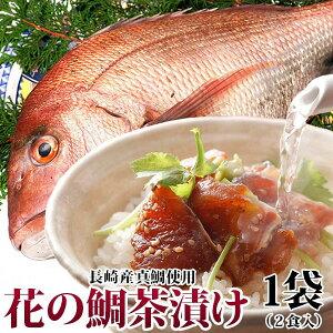九十九島鯛茶漬け『花の鯛茶漬け』2食入り(マダイ)(真鯛)