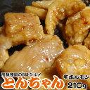 飛騨神岡とんちゃん(牛ホルモン)センマイ入り 220g入り 1袋(2人前)
