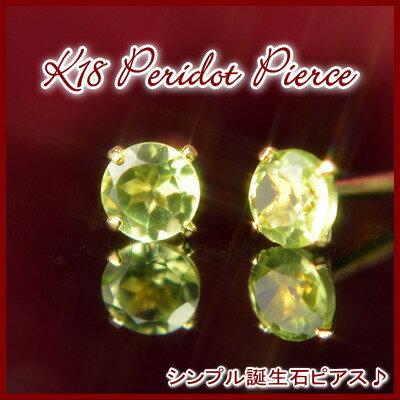 K18天然ペリドットピアス 3mm ペリドット ピアス K18 ピアス 18k ピアス 18金 8月誕生石 ブラックフライデー