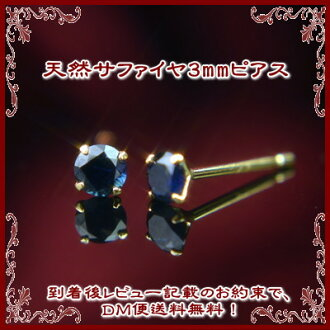 Total 3000 pairs surpassed! K18 natural サファイヤピアス ★ simultaneously 3 each order with delivery!