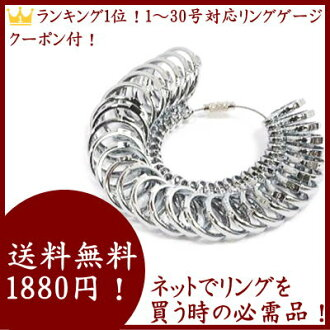 1 Ranking! Professional specification ring No. 1 ~ 30 ★ coupons with!