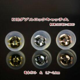 K18ダブルロックピアスキャッチ大 ピアス芯0.7mm〜0.9mm対応(K18WG・K18PG・K18YG) ピアス キャッチ 備考欄でおまけご選択で1つおまけ